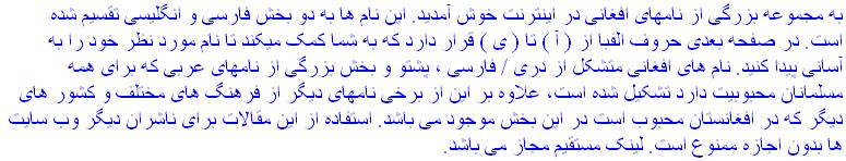 Afghan Names Muslim Names Newborn Names Baby Names Baby Girl