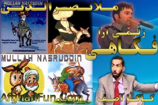 Afghan Jokes