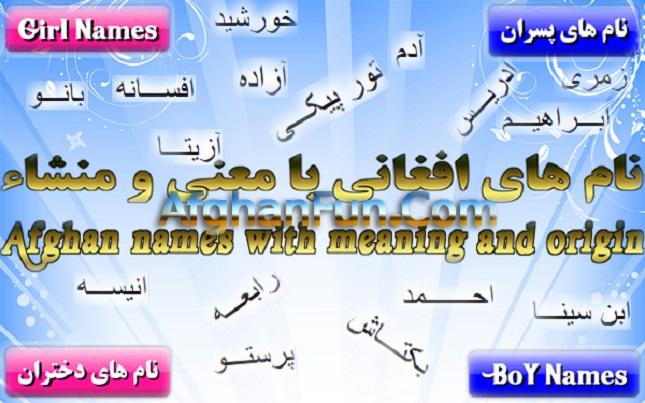 Afghan Names