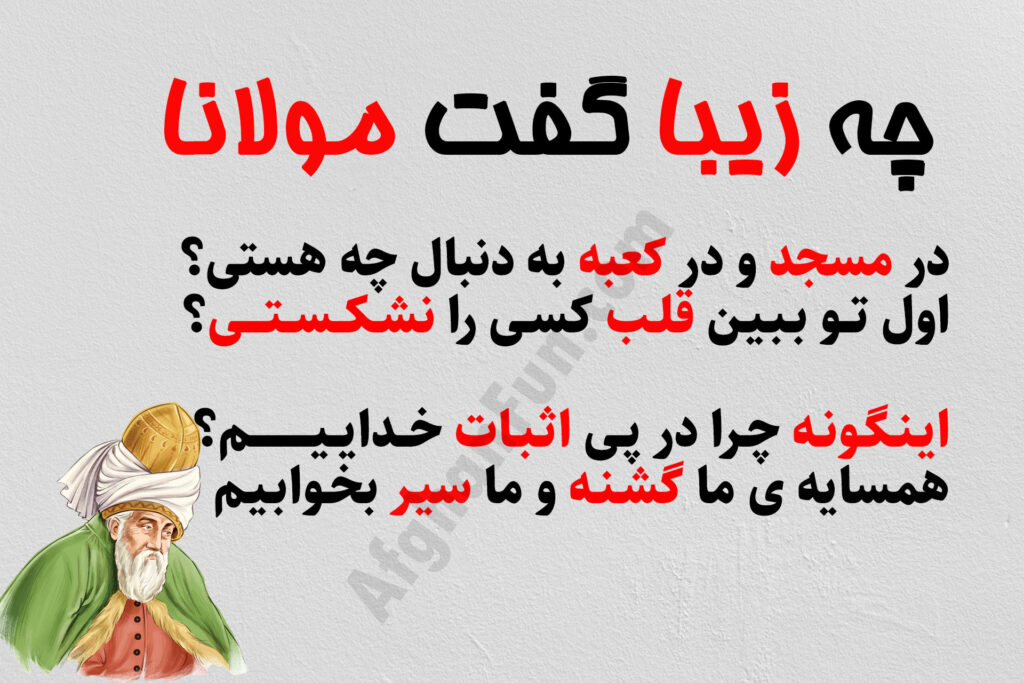 Jalāl ad-Dīn Muhammad Balkhī