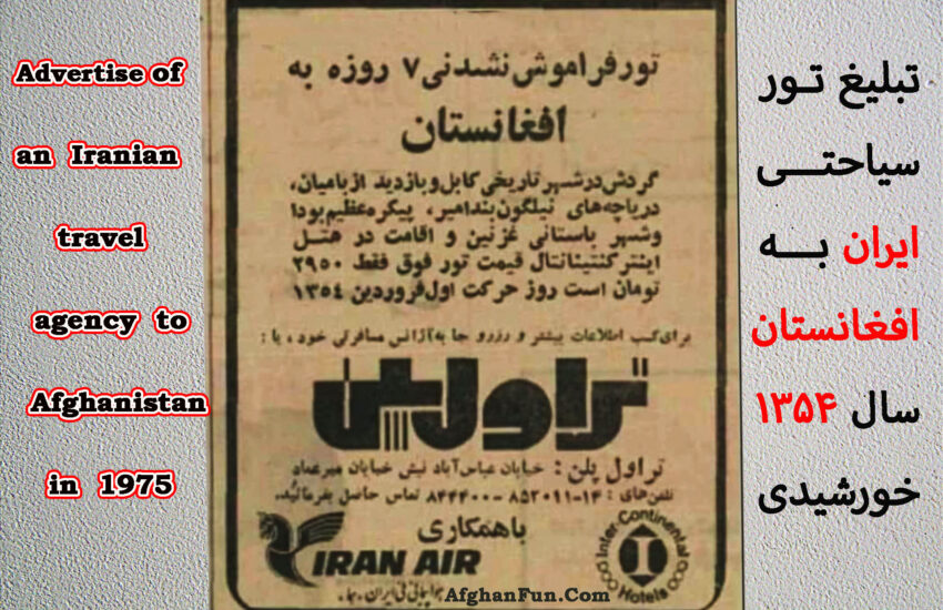 Advertise of an Iranian travel agency to Afghanistan in 1975